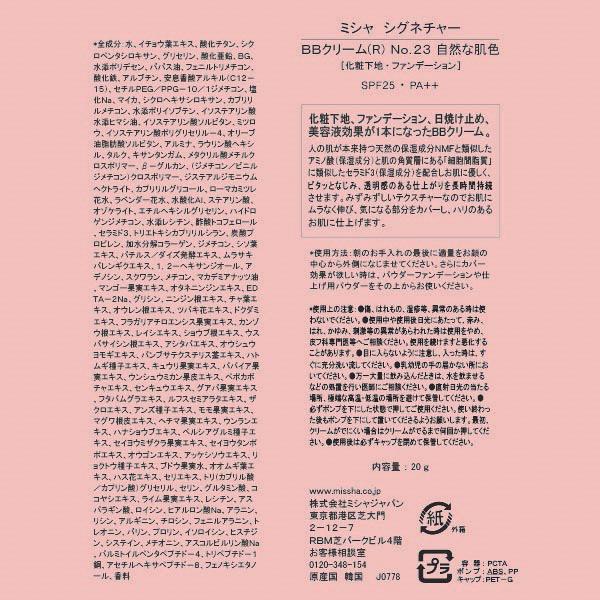 ミシャ BBクリーム(R) No.23