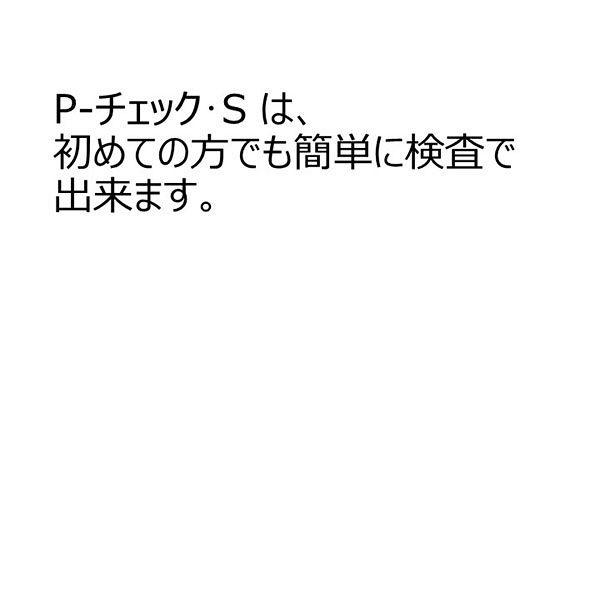 Pーチェック・S 5回用