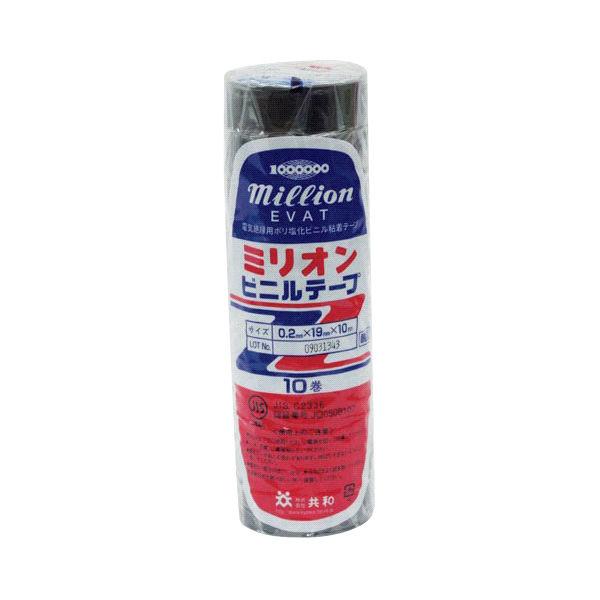 ミリオン 電気絶縁用ビニルテープ 黒