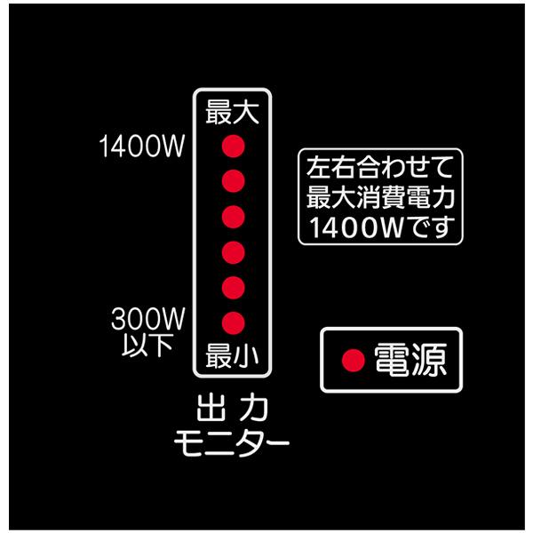 山善 2口IH調理器 静音仕様 黒