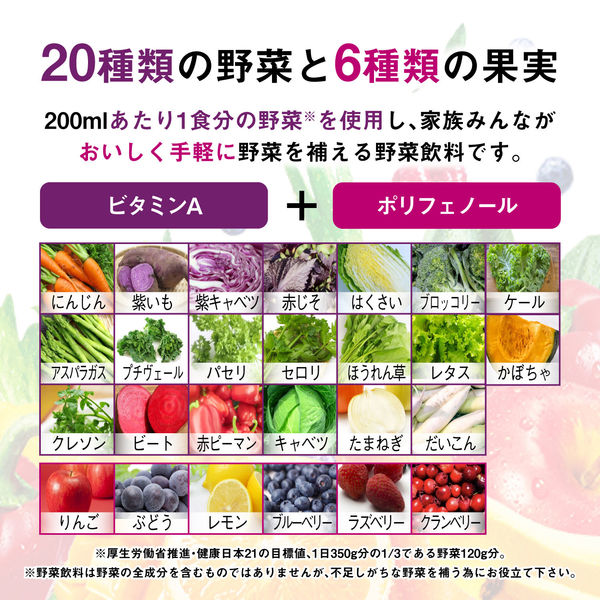 野菜生活ベリーサラダ 720ml 3本