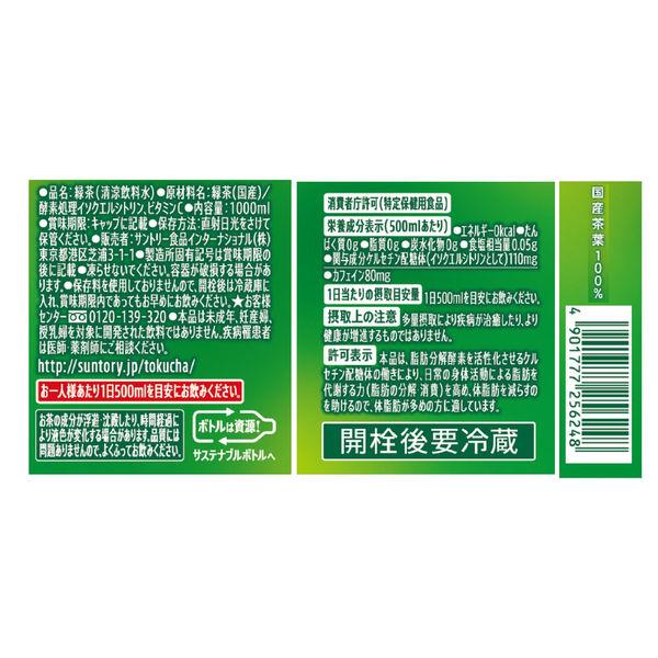 【トクホ・特保】伊右衛門 特茶 12本