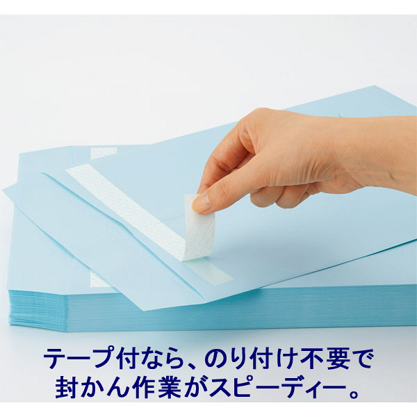 ムトウユニパック ナチュラルカラー封筒 長3横型 ブルー テープ付 500枚(100枚×5袋)