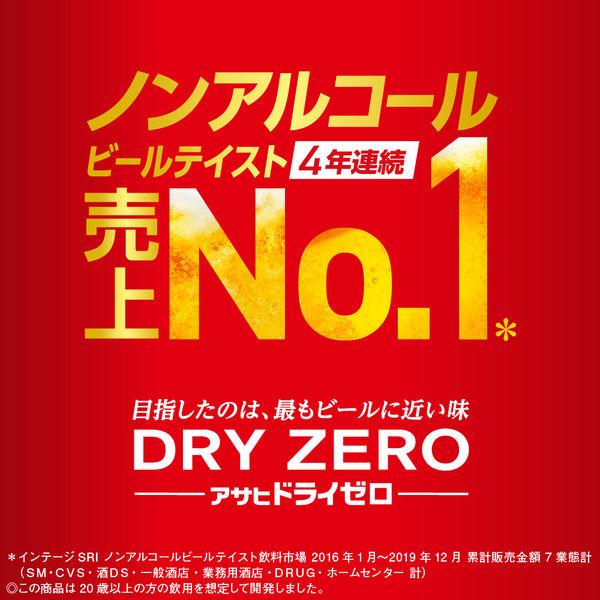 アサヒ ドライゼロ 350ml 48缶