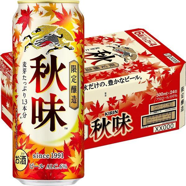 キリンビール 秋味(期間限定)24缶