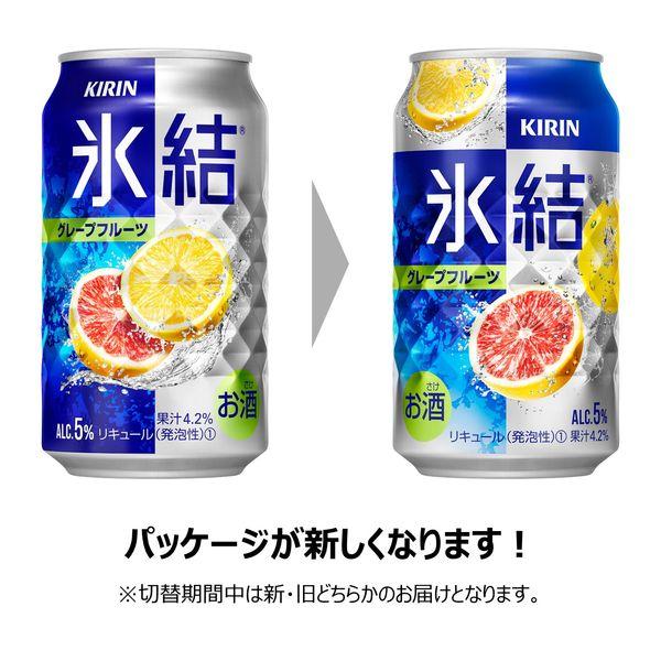 氷結グレープフルーツ 350ml 24缶