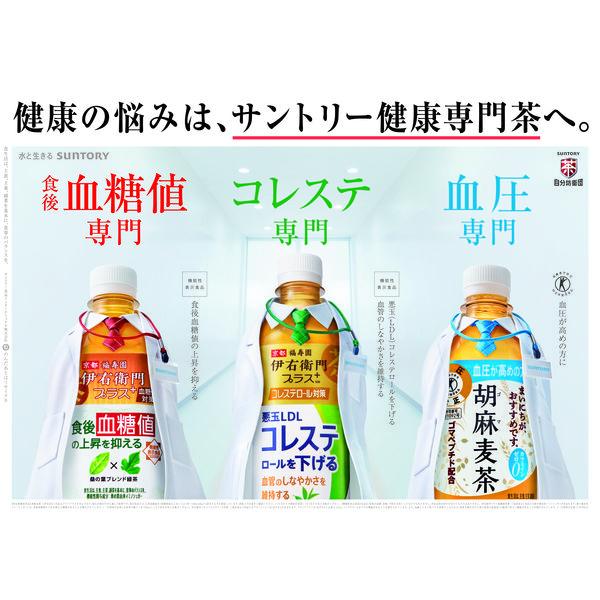 トクホ 胡麻麦茶 1.05L 12本