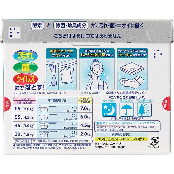 部屋干しトップ 除菌EX 0.9kg