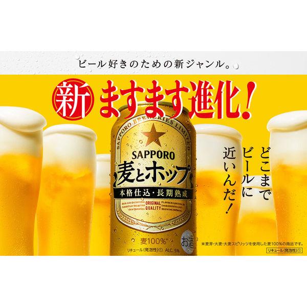 麦とホップ<赤> スペシャル 24缶