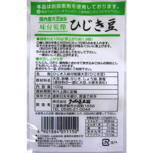 サッポロ巻本舗 味付乾燥ひじき豆