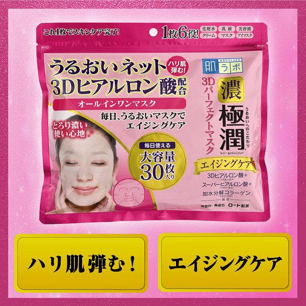 肌研極潤3Dパーフェクトマスク