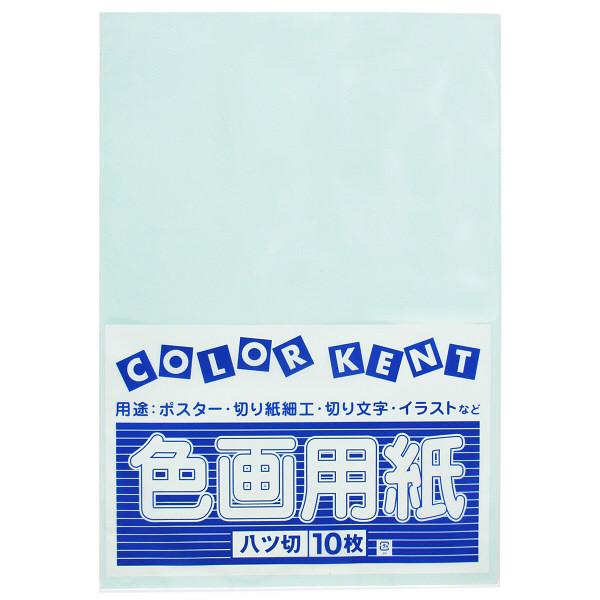 大王製紙 色画用紙 八切 うすみず A-28 1セット(50枚:10枚入×5)