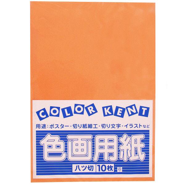 大王製紙 色画用紙 八切 だいだい B-09 1セット(50枚:10枚入×5)