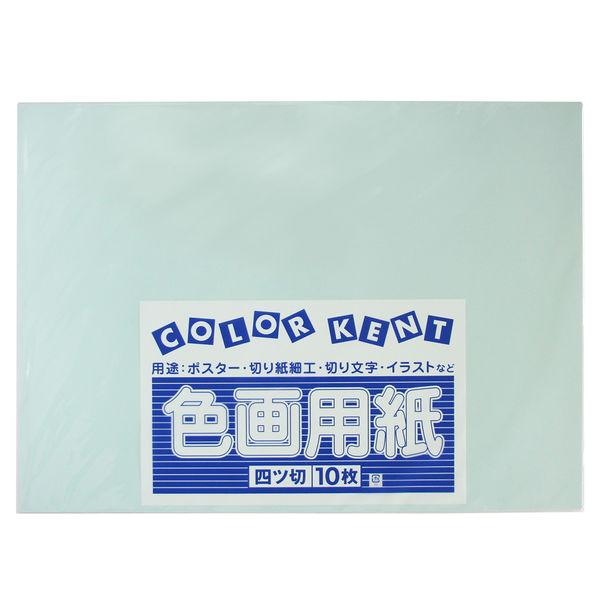 大王製紙 色画用紙 四切 うすみず A-28 1セット(100枚:10枚入×10)