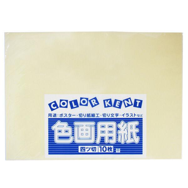 大王製紙 色画用紙 四切 クリーム A-02 1セット(50枚:10枚入×5)