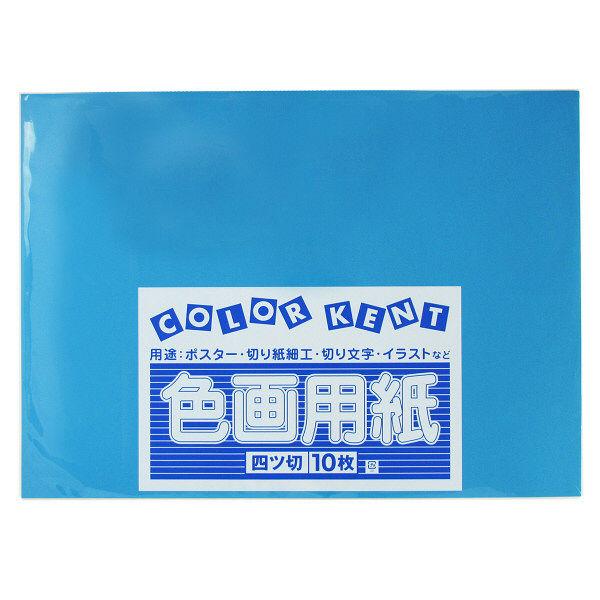 大王製紙 色画用紙 四切 青 B-34 1セット(50枚:10枚入×5)