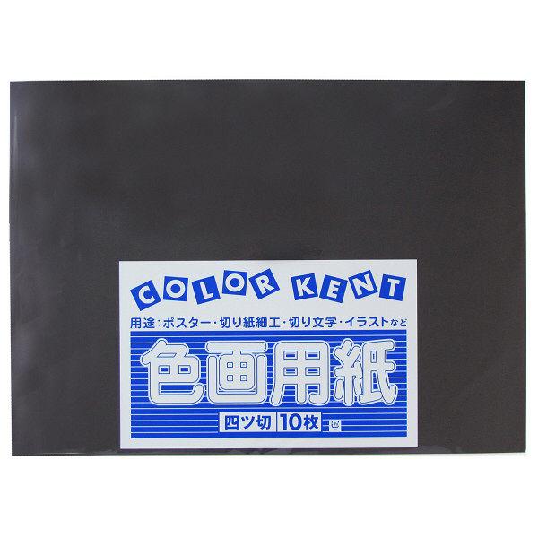 大王製紙 色画用紙 四切 黒 C-55 1セット(100枚:10枚入×10)