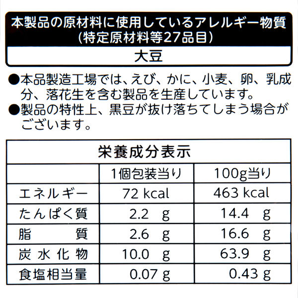 岩塚製菓 岩塚の黒豆せんべい (新米)