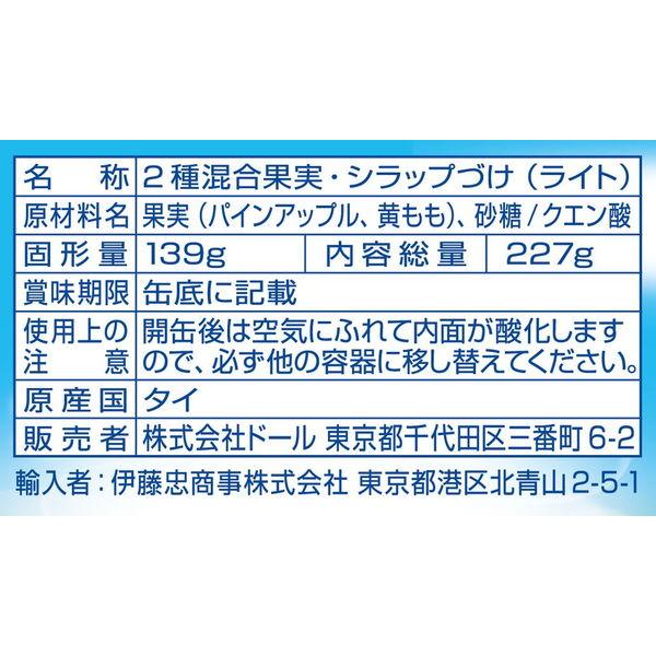ドール パイン&黄桃 227g 3缶