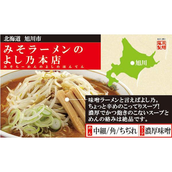 旭川みそラーメンのよし乃本店 1食