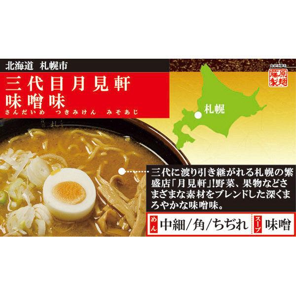 札幌三代目月見軒味噌味 1食