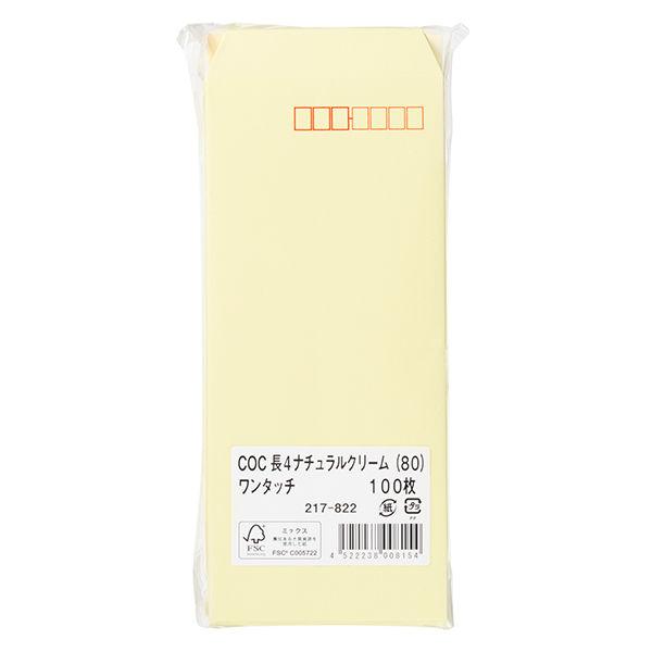 ムトウユニパック ナチュラルカラー封筒 長4 クリーム テープ付 1000枚(100枚×10袋)