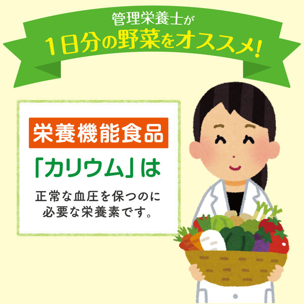 栄養1.5倍 1日分の野菜265g×6