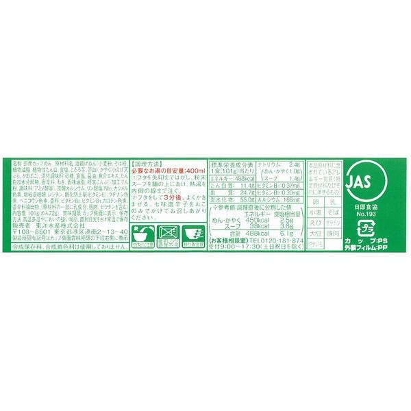東洋水産 緑のたぬき天そば 関西 3食