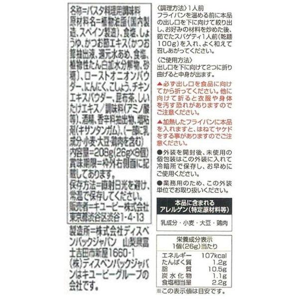 オイルソースしょうゆ&ペパー26g×8食