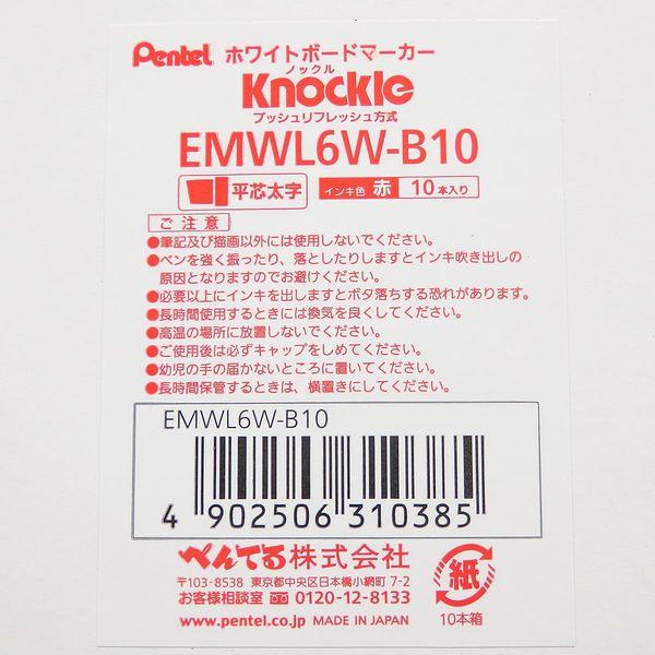 ホワイトボードマーカー ノックル 太字平芯 赤 10本 ぺんてる