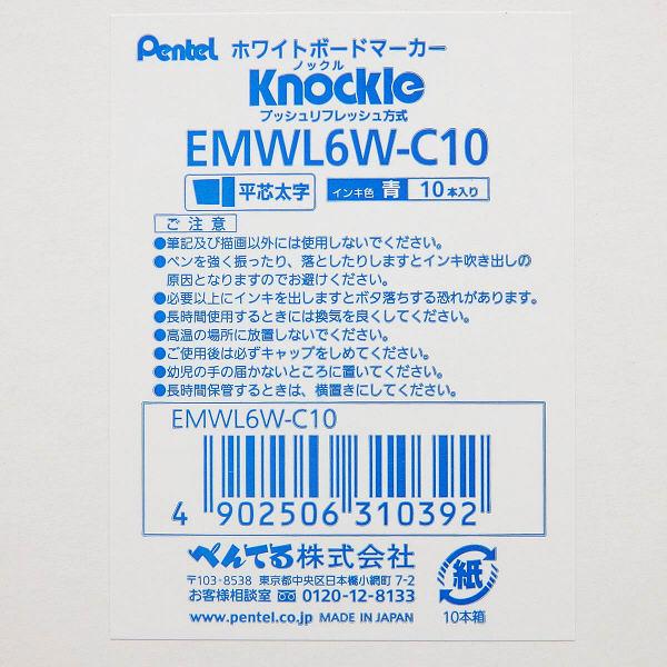 ホワイトボードマーカー ノックル 太字平芯 青 10本 ぺんてる