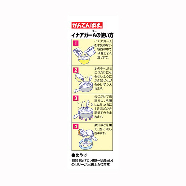 【かんてんぱぱ】イナアガーA