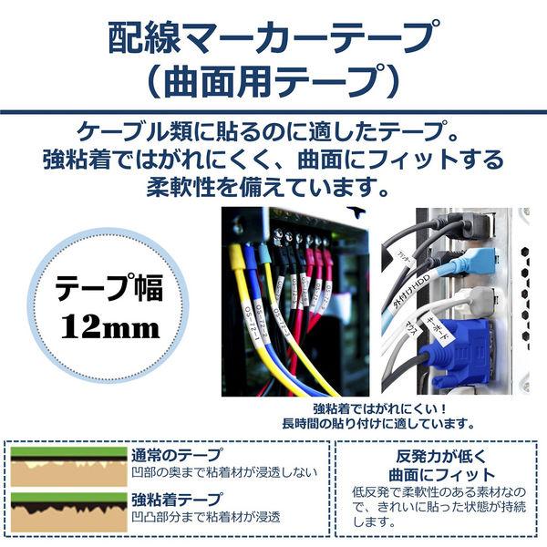 ネームランド  配線マーカー 12mm