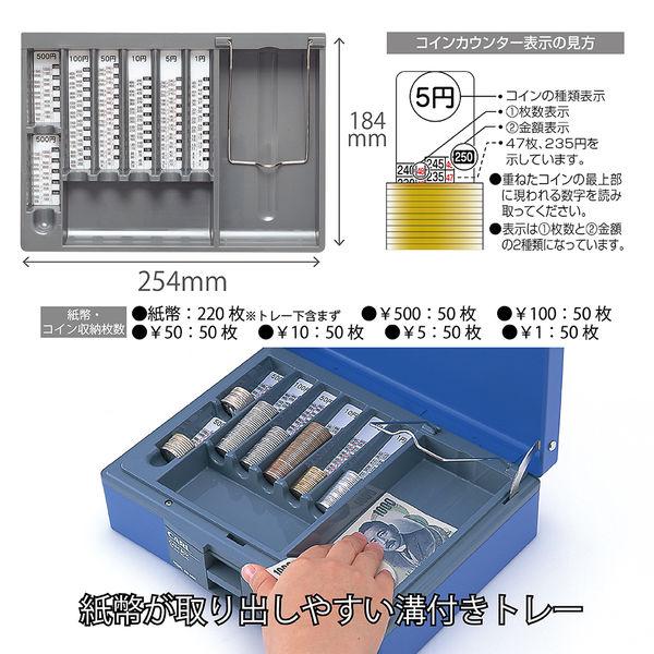 カール事務器 キャッシュボックス 青 CB-8400-B
