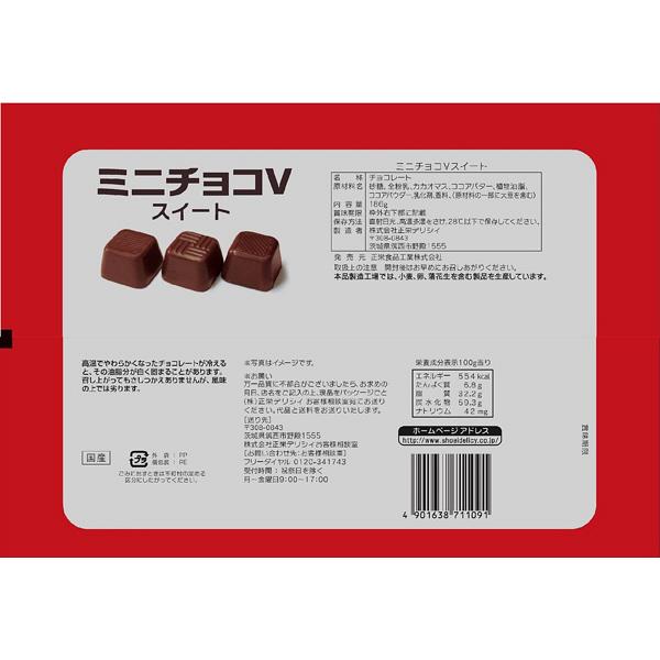 ミニチョコ スイート 1セット(3袋)