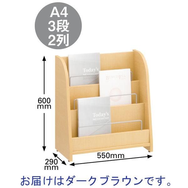 木製マガジンラック ロー A4 2列3段