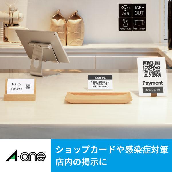 エーワンマルチカード名刺用紙ショップカードミシン目インクジェット特殊紙雅標準A4 10面1セット:1袋(8シート入)×5袋51063(取寄品)