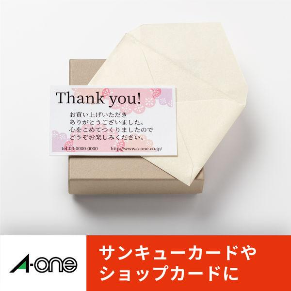 エーワン マルチカード両面 クリアエッジ兼用白 ちょっぴり厚め 51891 A4判  1セット:1袋(10シート)×5袋 (取寄品)