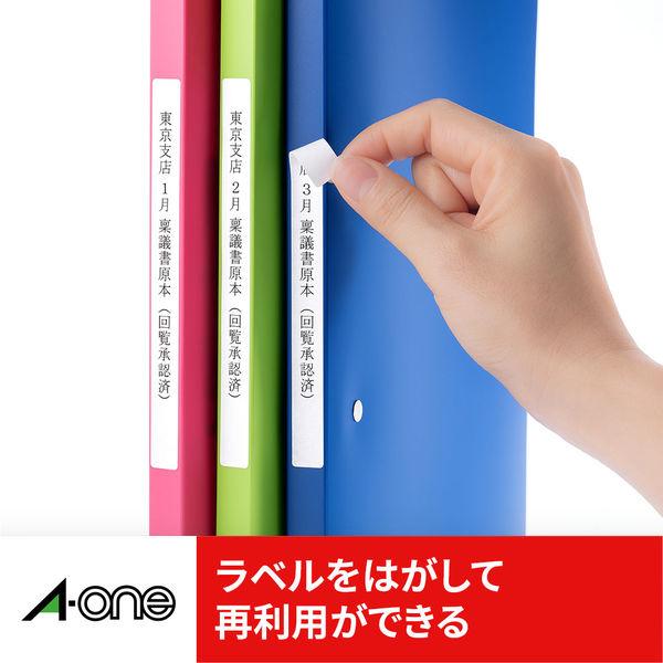 エーワン ラベルシール キレイにはがせる ファイル背ラベル プリンタ兼用 マット紙 白 A4 28面 1セット:1袋(10シート入)×5袋 31178(取寄品)