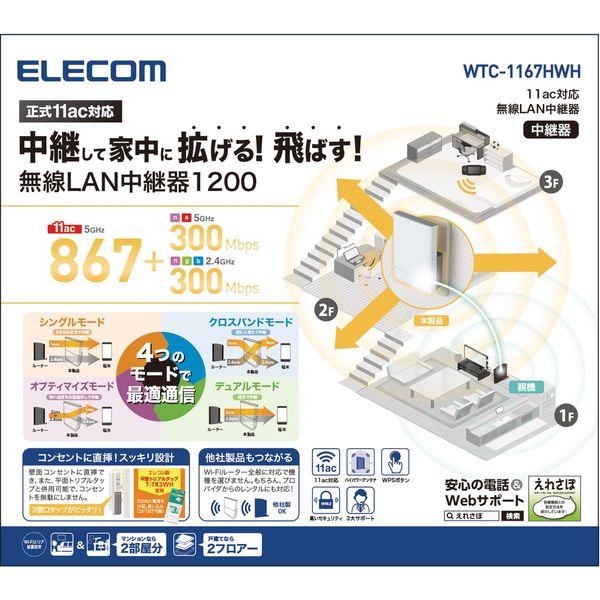エレコム  無線LAN中継器 1167