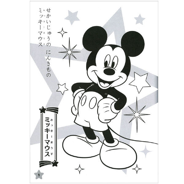 アスクルサンスター文具 B5ぬりえ F柄 ミッキーマウス 4622809g 5冊