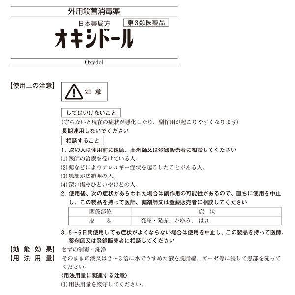日本薬局方オキシドール100ml×3本