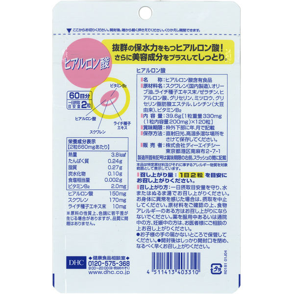 ヒアルロン酸 60日分×2袋セット