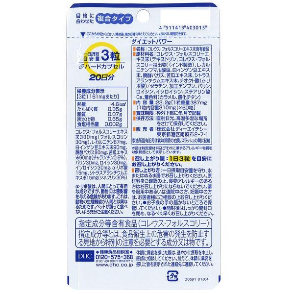 ダイエットパワー 20日分(60粒)3袋