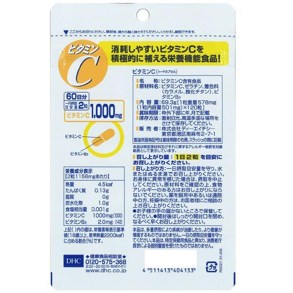 ビタミンC(ハードカプセル)60日分×2