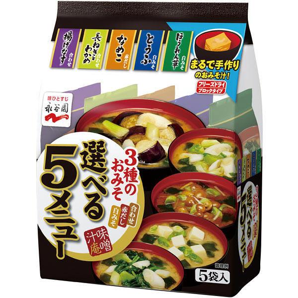 味噌汁庵 選べる5メニュー 3個