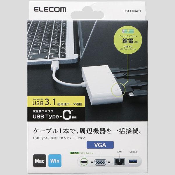 エレコム USB Type-C接続ドッキングステーション(PD対応) DST-C03WH 1個 (直送品)