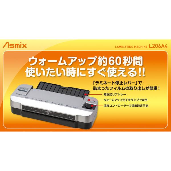 アスカ ラミネーター L206(直送品)