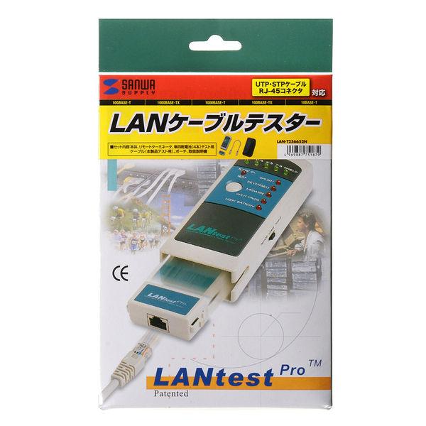サンワサプライ LANケーブルテスター LAN-T256652N 1個 (直送品)