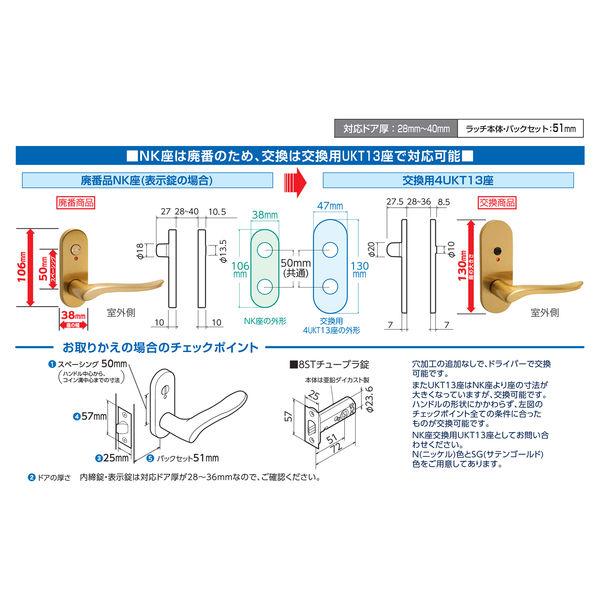 川口技研 NK座取替用ラッチセット 空錠 8ST-1UKT13-N (直送品)